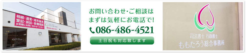 お問い合わせ・ご相談はまずは気軽にお電話で! 086-486-4521 土日祝も対応致します