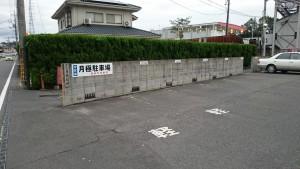 契約駐車場